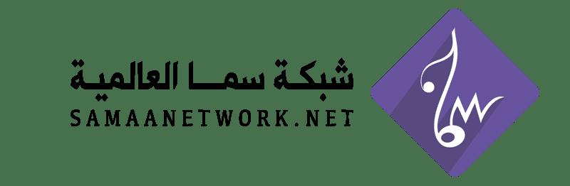 ماهر زين - Maher Zain | شبكة سما العالمية