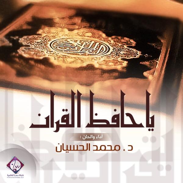 يا حافظ القرآن - محمد الحسيان   شبكة سما العالمية