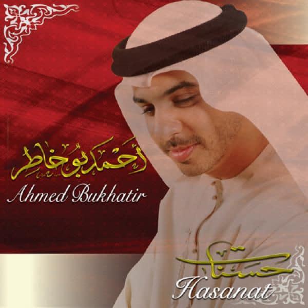 anasheed ahmed bukhatir