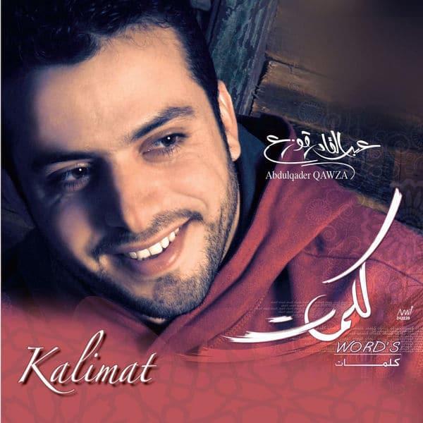 تحميل انشودة علمني هديك Mp3 ,استماع فيديو كليب المنشد عبد القادر قوزع من  البوم الله يحبك