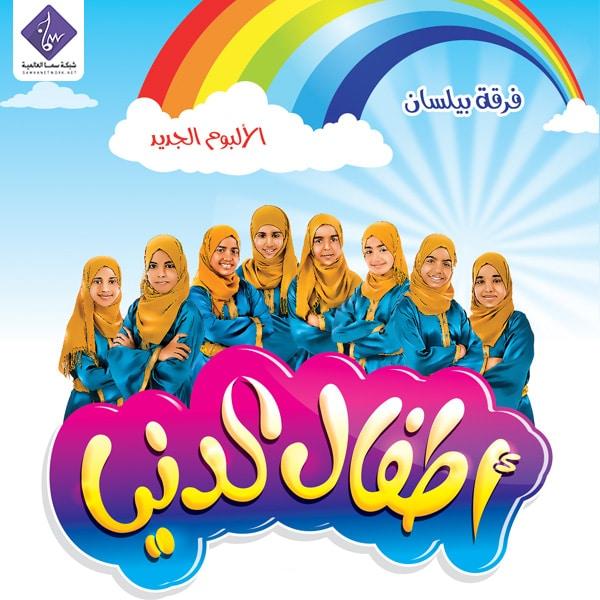 album anachid atfal mp3 gratuit