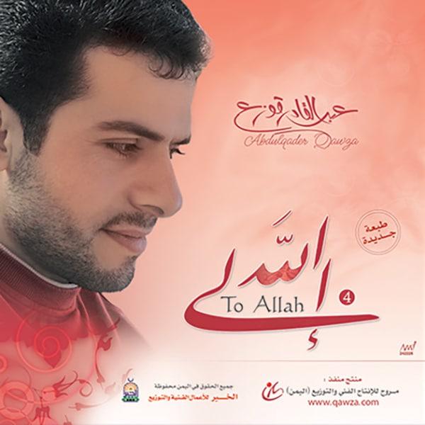 كليب: الحياة من اجل تحياها - عبد القادر قوزع - بدون إيقاع mp3 download