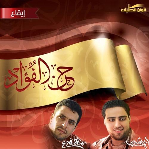 تحميل أنشودة المتميزات Mp3 للمنشد عبد القادر قوزع من البوم الله يحبك