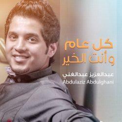 كل عام وانت الخير – عبدالعزيز عبدالغني