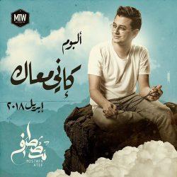 البوم كإني معاك - مصطفى عاطف