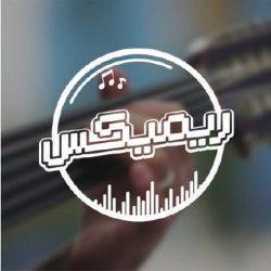 أغاني برنامج ريمكس - حمزة نمرة