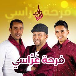 البوم فرحة عراسي - فرقة نسمات الصحراء الفنية