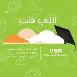 اللي فات - عثمان الإبراهيم